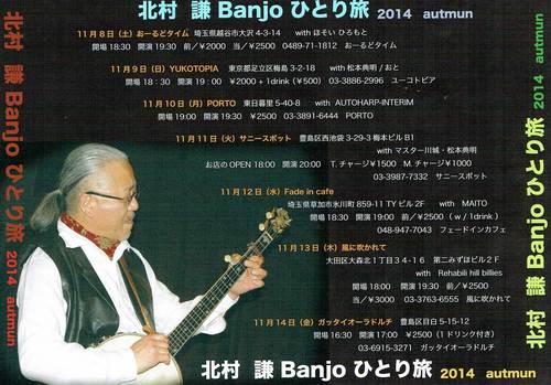 kenkitmura2014.jpg