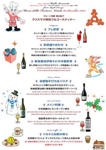 menu-natale-dice20.jpg