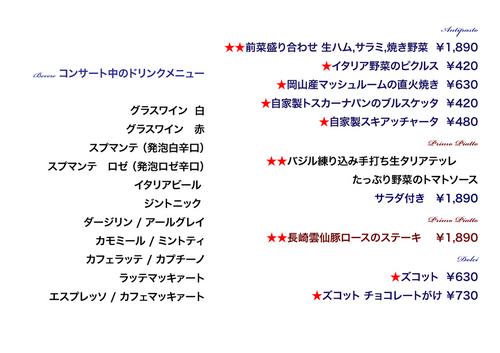 menu2013_11_14.jpg